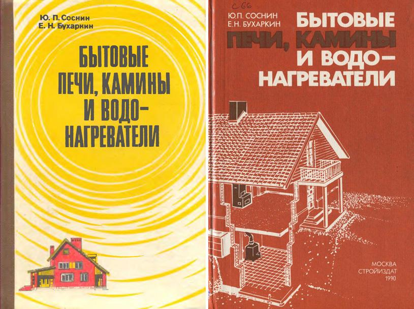 Бытовые печи, камины и водонагреватели. Соснин Ю.П., Бухаркин Е.Н. 1985 / 1990