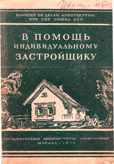В помощь индивидуальному застройщику. Катловкер Б.А. (ред.). 1944