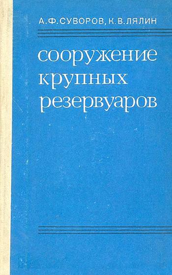Сооружение крупных резервуаров. Суворов А.Ф., Лялин К.В. 1979