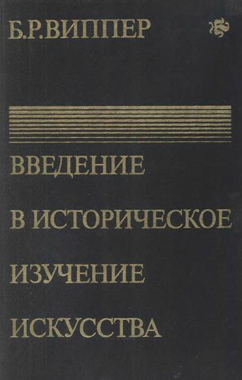Введение в историческое изучение искусства. Виппер Б.Р. 1985