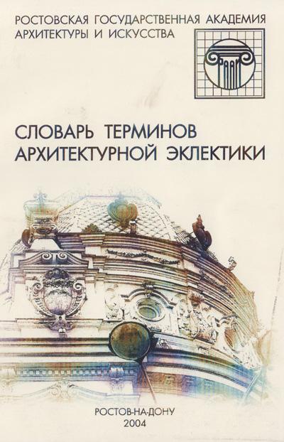 Словарь терминов архитектурной эклектики. Евстратенко М.А. 2004
