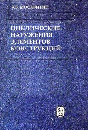 Циклические нагружения элементов конструкций. Москвитин В.В. 1981
