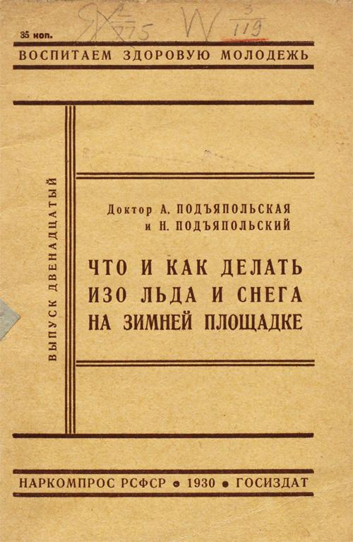 Что и как делать изо льда и снега на зимней площадке. Подъяпольская А., Подъяпольский Н. 1930