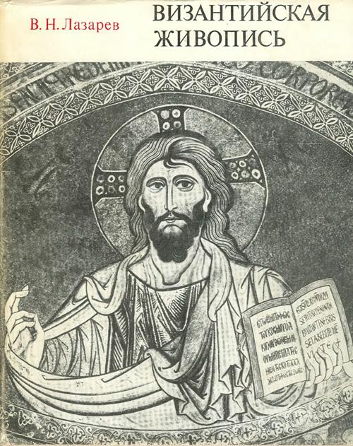 Византийская живопись. Лазарев В.Н. 1971
