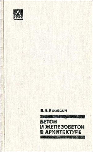Бетон и железобетон в архитектуре. Ясиевич В.Е. 1980