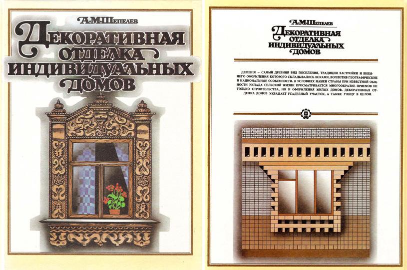 Декоративная отделка индивидуальных домов. Шепелев А.М. 1992