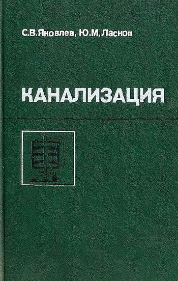 Канализация (водоотведение и очистка сточных вод). Яковлев С.В., Ласков Ю.М. 1987