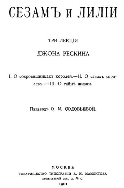 Сезам и Лилии. Три лекции. Джон Рёскин. 1901