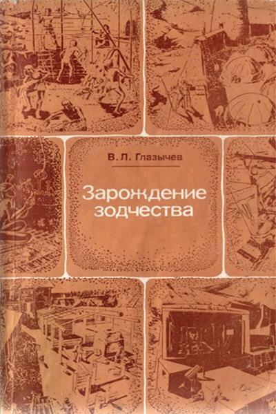 Зарождение зодчества. Глазычев В.Л. 1983