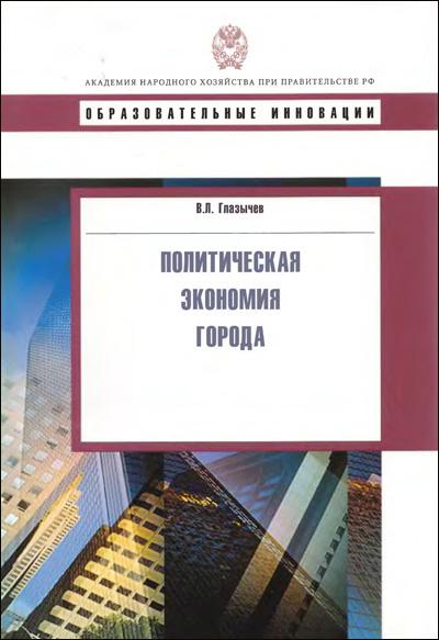 Политическая экономия города. Глазычев В.Л. 2009