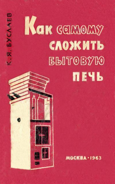 Как самому сложить бытовую печь. Буслаев К.Я. 1963