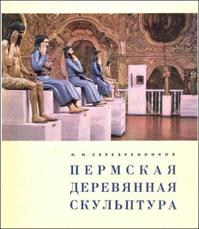 Пермская деревянная скульптура. Серебренников Н.Н. 1967