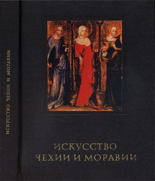 Искусство Чехии и Моравии IX - начала XVI века. Поп И.И. 1978