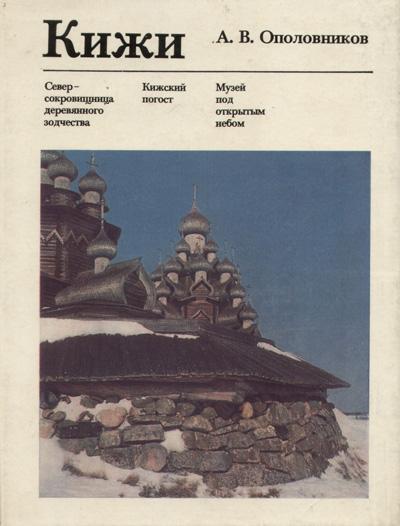 Кижи. Памятники зодчества. Ополовников А.В. 1976