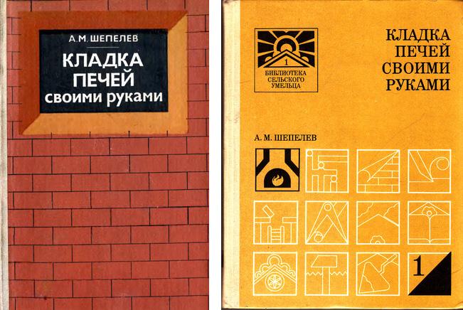 Кладка печей своими руками. Шепелев А.М. 1983 / 1987