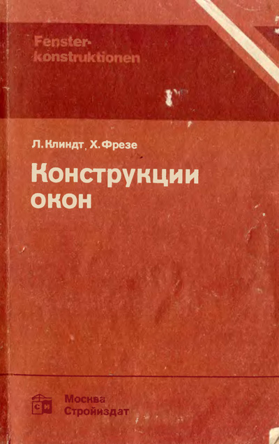 Конструкции окон. Клиндт Л., Фрезе Х. 1987