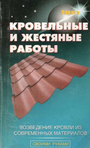 Кровельные и жестяные работы. Линь В.В. 1998