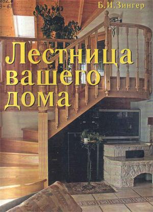 Лестница вашего дома. Зингер Б.И. 2006