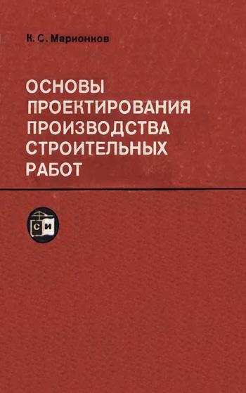 Основы проектирования производства строительных работ. Марионков К.С. 1980