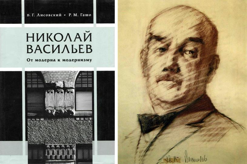 Николай Васильев. От модерна к модернизму. Лисовский В.Г., Гашо Р.М. 2011