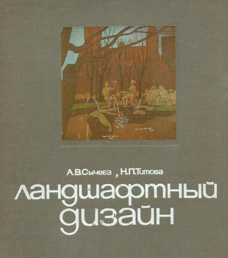 Ландшафтный дизайн. Эстетика деталей городской среды. Сычева А.В., Титова Н.П. 1984