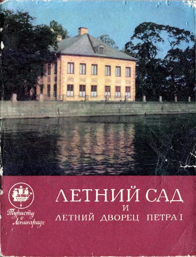 Летний сад и летний дворец Петра I (Туристу о Ленинграде). Кузнецова О.Н. 1973