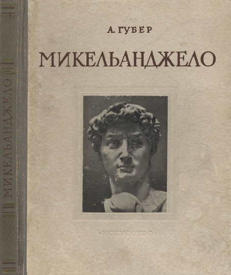 Микельанджело. Губер А.А. 1953