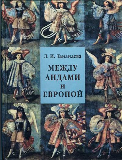 Между Андами и Европой. Тананаева Л.И. 2003