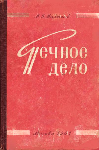 Печное дело. Малышев М.В. 1961