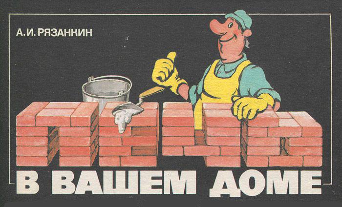 Печь в вашем доме. Рязанкин А.И. 1991