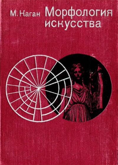 Морфология искусства. Каган М.С. 1972