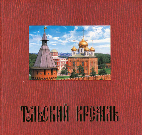 Тульский кремль. Кузина М.Н., Зыкова Е.Г. 2010
