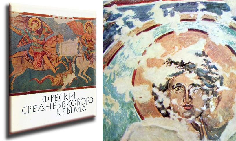 Фрески средневекового Крыма. Домбровский О.И. 1966