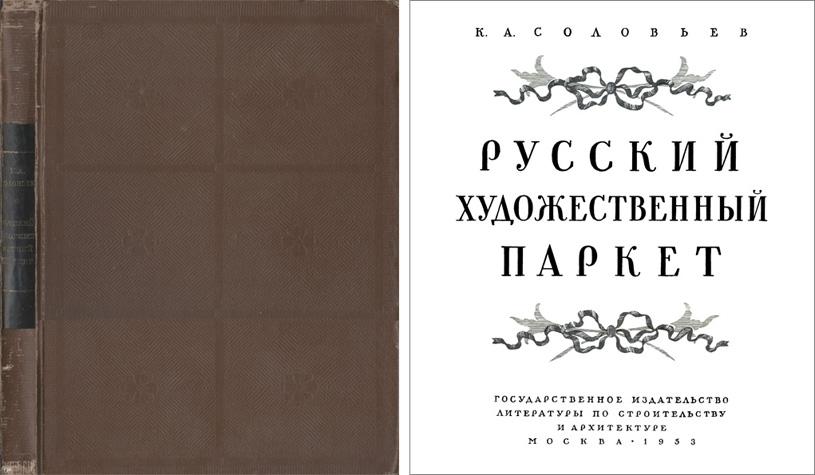 Русский художественный паркет (Художественные изделия в архитектуре). Соловьев К.А. 1953