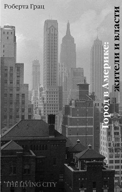 Город в Америке: жители и власти. Роберта Грац. 2008