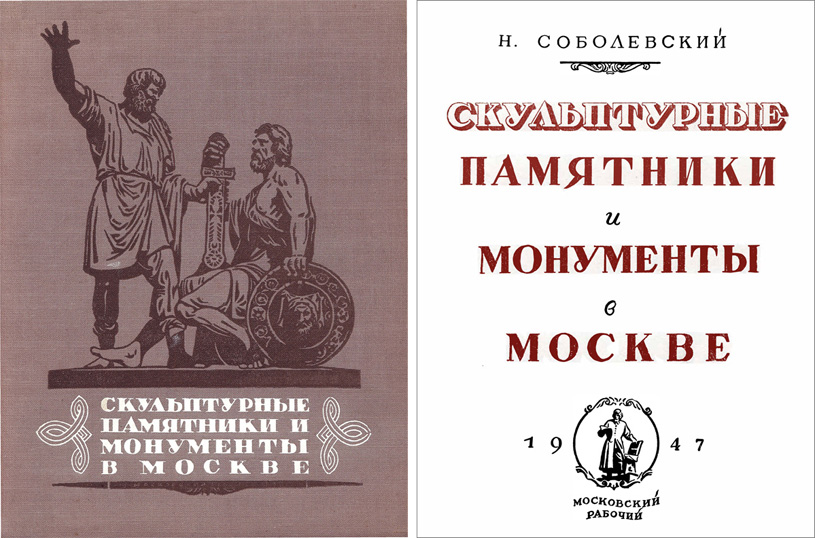 Скульптурные памятники и монументы в Москве. Соболевский Н.Д. 1947