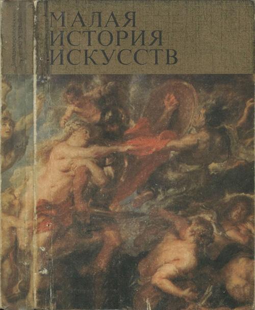 Западноевропейское искусство XVII века (Малая история искусств). Прусс И.Е. 1974