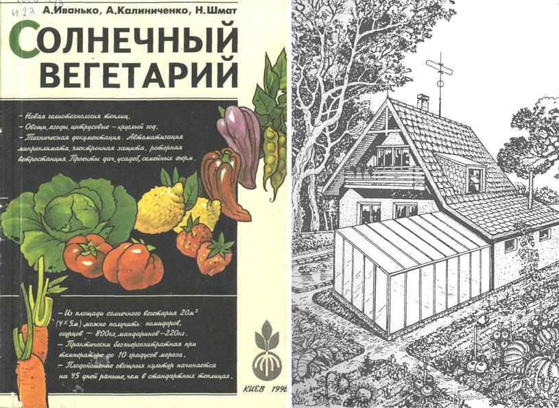 Солнечный вегетарий. Иванько А. и др. 1996