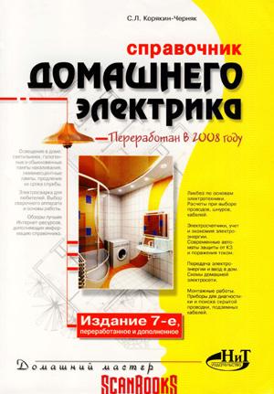 Справочник домашнего электрика. Корякин-Черняк С.Л. 2009