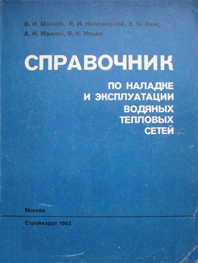 Справочник по наладке и эксплуатации водяных тепловых сетей. Манюк В.И. и др. 1982