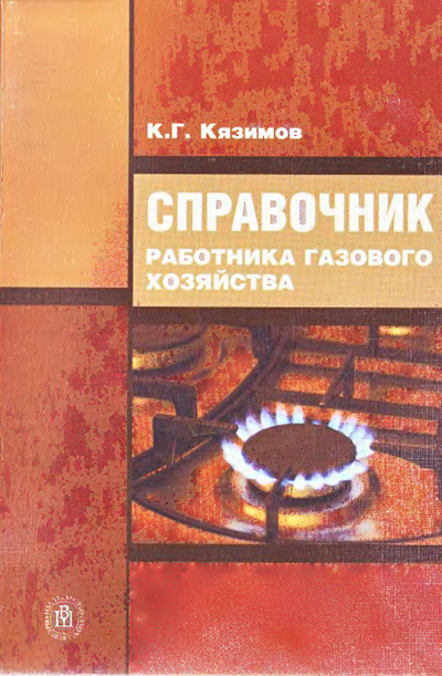 Справочник работника газового хозяйства. Кязимов К.Г. 2006