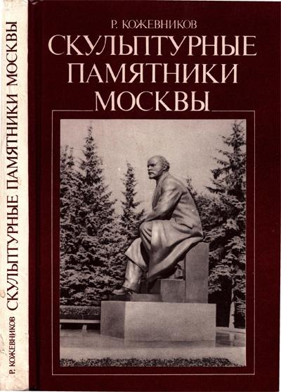 Скульптурные памятники Москвы. Кожевников Р.Ф. 1983