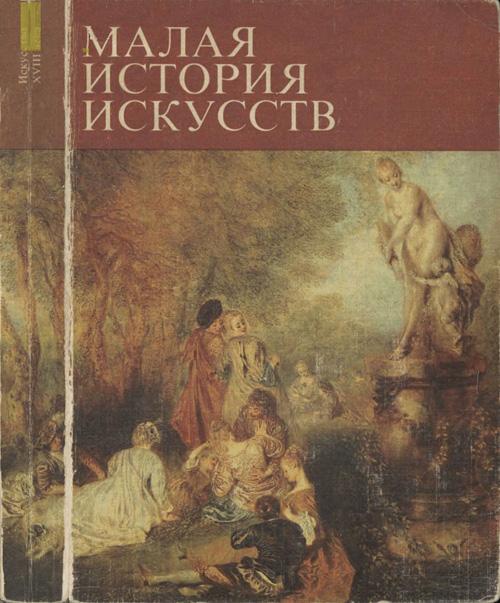 Искусство XVIII века (Малая история искусств). Кантор А.М. и др. 1977