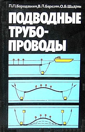 Подводные трубопроводы. Бородавкин П.П., Березин В.Л., Шадрин О.Б. 1979