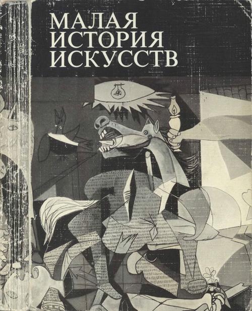 Искусство XX века. 1901-1945 (Малая история искусств). Полевой В.М. 1991