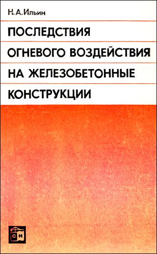 Последствия огневого воздействия на железобетонные конструкции. Ильин Н.А. 1979