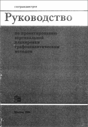Руководство по проектированию вертикальной планировки графоаналитическим методом. ЦНИИП градостроительства. 1984
