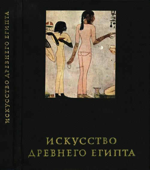 Искусство Древнего Египта (Очерки истории и теории изобразительных искусств). Матье М.Э. 1970