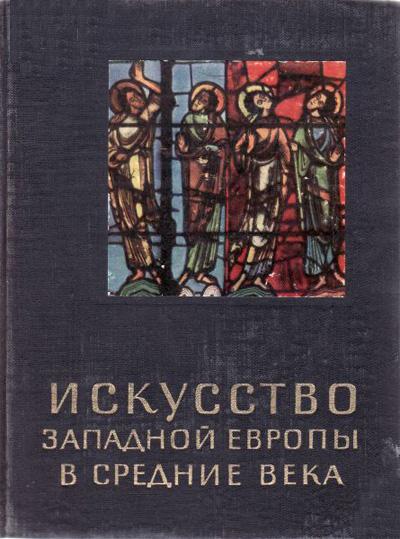 Искусство Западной Европы в Средние века. Нессельштраус Ц.Г. 1964