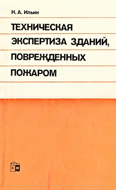 Техническая экспертиза зданий, поврежденных пожаром. Ильин Н.А. 1983